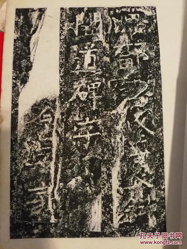 汉开通褒斜道刻石  摩崖拓本 经折装碑帖一册全 73面拓片