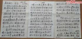 1992年写给潘嘉汭毛笔《信札》1通3页(带信封)