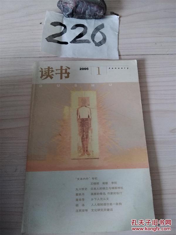 读书2006年第1期一分钱