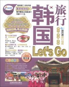 韩国旅行Lets Go(第三版)