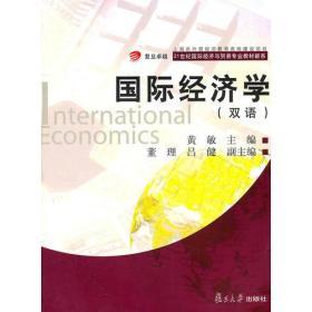 9787309080544国际经济学 双语