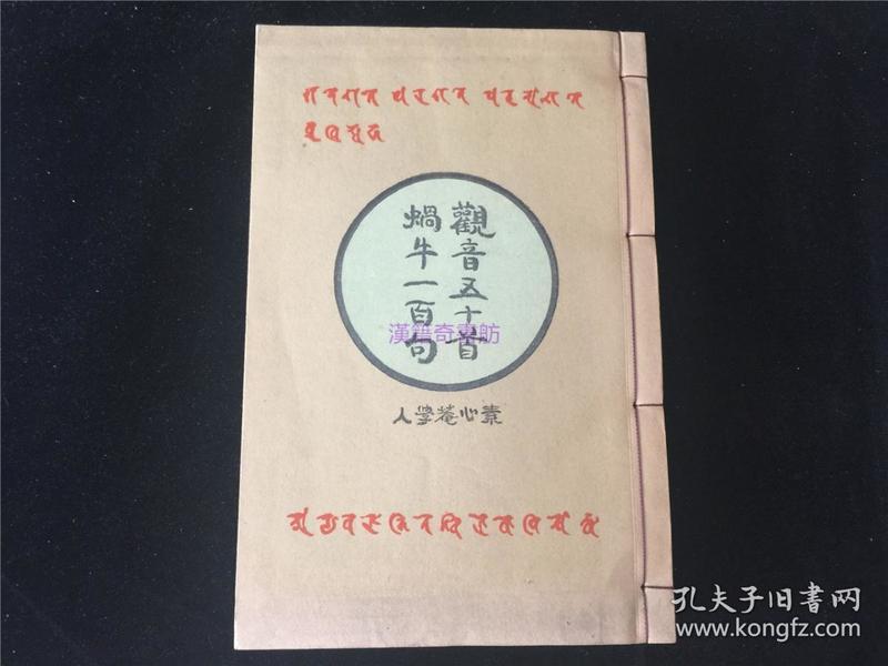 近代汉诗俳句画作:《观音50首》《蜗牛100句》,日本素心庵学人著。1941年版。观音五十首为汉诗,双色印(圈点为朱印)