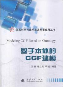 9787118088687基于本体的CGF建模
