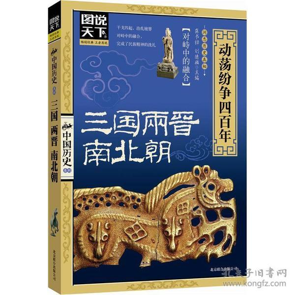 图说天下·中国历史系列·三国、两晋、南北朝:动荡纷争四百年