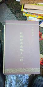 中国剪纸《红楼梦之金陵十二钗》精装 盒装