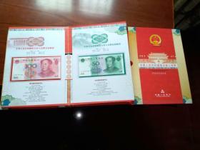 第五套钱币全8同号钞册(票面号码:32771268)靓号出售