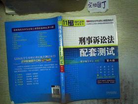刑事诉讼法配套测试(第6版).