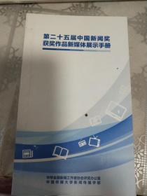 第二十五届中国新闻奖获奖作品新媒体展示手册