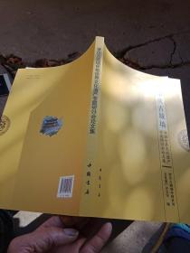 肇庆古城墙申报世界文化遗产专题研讨会论文集