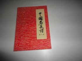 中国名菜谱 (第十辑)