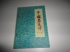 中国名菜谱(第八辑)