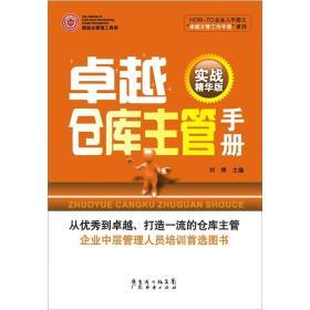 卓越仓库主管手册(实战精华版)
