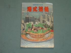 电视饮食文化丛书【港式菜肴】