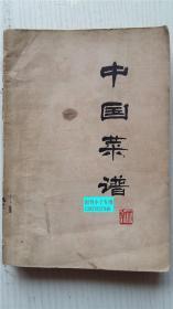 中国菜谱(北京) 《中国菜谱》编写组 中国财政经济出版社