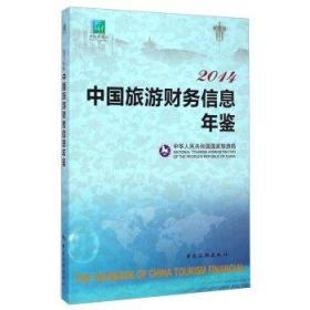 2014中国旅游财务信息年鉴