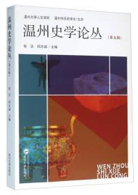 温州史学论丛:第五辑
