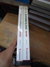 钢铁抗战中日装甲兵全史:1918-1937;1938-1945.(2册合售)
