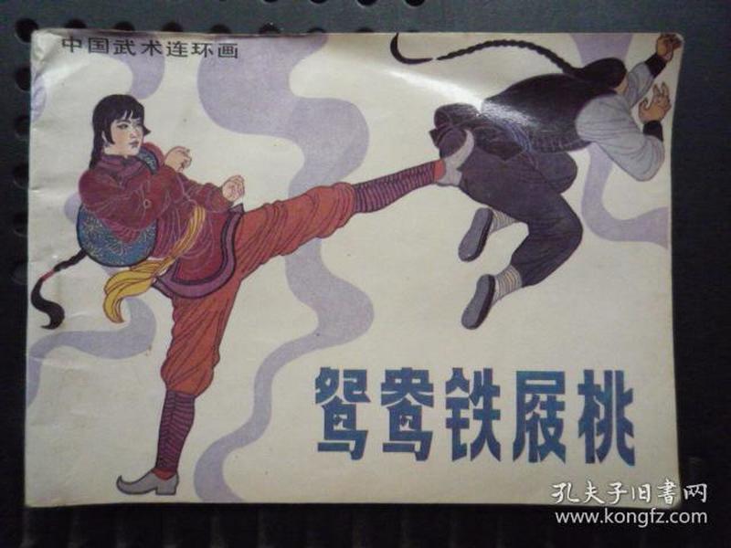 连环画:鸳鸯铁屐桃(1984年1版1印)
