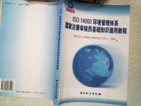 ISO 14000环境管理体系国家注册审核员基础知识通用教程