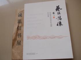 青岛书法美术作品展作品集