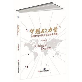 梦想的力量:中国梦与中国企业全球化战略
