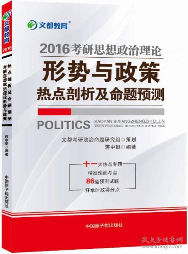考研思想政治理论形势与政策热点剖析及命题预测