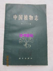 中国植物志 第三十六卷(被子植物门 双子叶植物纲 蔷薇科(一) 绣线菊亚科-苹果亚科)