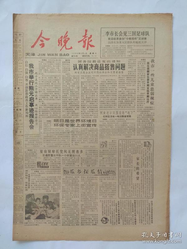 今晚报1987年6月4日【1-4版】