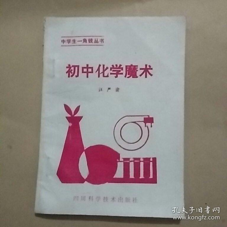 一角初中除法(中学生初中钱丛书)化学魔术图片
