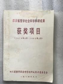 四川省哲学社会科学科研成果获奖项目(1978年12月—1983年12月)