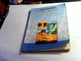 九年义务教育三年制初级中学教科书 化学全一册【2001版】