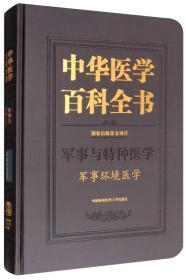 中华医学百科全书军事与特种医学军事环境医学