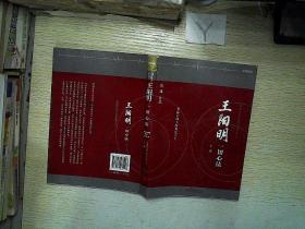 王阳明:一切心法 上册