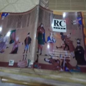 RC文化杂志(中文版第二十三期一九九五年夏季)