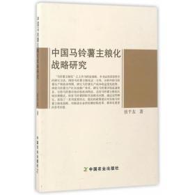 《中国马铃薯主粮化战略研究》