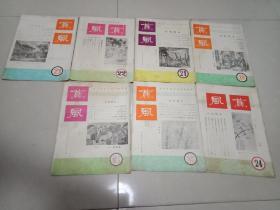 五十年代新嘉坡出版马来西亚华侨文艺杂志《蕉风》第19期至第26期8本合售