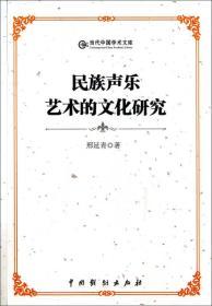 民族声乐艺术的文化研究:当代中国学术文库