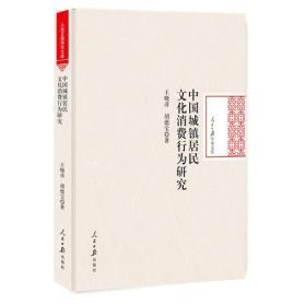 中国城镇居民文化消费行为研究
