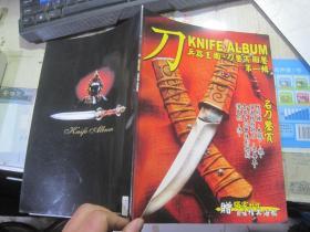 兵器王国 刀鉴赏图鉴(第一辑)