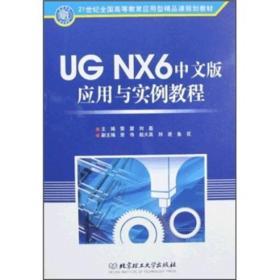 UG NX6中文版应用与实例教程