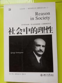 社会中的理性