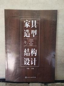 家具造型与结构设计(2018.5重印)