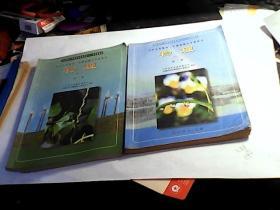 九年义务教育三年制初级中学教科书物理(第1册第2册)【共2本合售2001年版】
