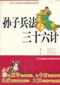 孙子兵法与三十六计(学生版国学经典插画读本)