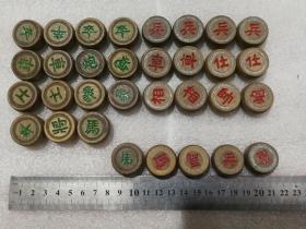"""袖珍木质 中国象棋 32枚(配套) 27枚背后刻字""""平南""""(广西)"""