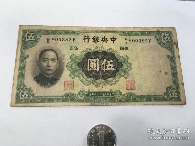 中央银行伍圆-中华民国二十五年