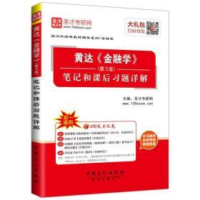 黄达《金融学》(第3版)笔记和课后习题详解