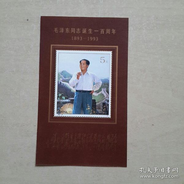 邮票J 小型张1993-17  毛泽东同志诞生一百周年