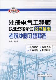 2013 注册电力工程师执业资格考试公共基础 考前冲刺习题精选