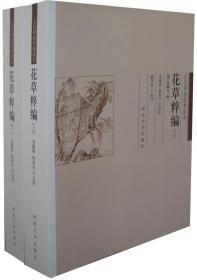 花草粹编(上下册)